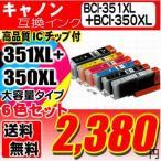 BCI-351XL+350XL/6MP 6色セット大容量 キャノンインク プリンターインクMG7530 MG6330 MG6530 MG7130 iP8730 キヤノンプリンターインク