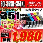 互換 キャノンプリンターインク インクカートリッジ BCI-351XL+350XL/6MP 6色 大容量 MG7530 MG6330 MG6530 MG71