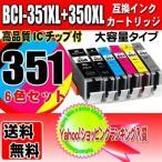 キヤノン  インク Canon プリンターインク BCI-351 350 6MP 6色大容量  キャノン インク MG7530F MG7530 MG7130 MG6730 MG6530