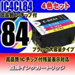 ショッピングエプソン エプソン インクカートリッジ EPSON インク 84 IC4CL84 4色セット エプソン プリンターインクカートリッジ 顔料 PX-M780F PX-M781F