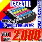 IC6CL70L 増量6色パック 6個自由選択セット インク エプソン互換インク プリンターインク