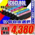 インク エプソン互換 IC6CL80L 増量6色パック 12個自由選択 EPインク プリンターインクカートリッジ