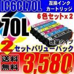 2セットバリューパック IC6CL70L互換インク 増量タイプ 6色セットx2 12個セットインク エプソン互換インク プリンターインクカートリッジ