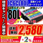 IC6CL80 プリンターインク エプソン インクカートリッジ IC6CL80 L 6色セット+BK1個 プリンターインク インクカートリッジ 増量