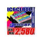 エプソン(EPSON)互換インク IC6CL80L 増量6色パック 6個自由選択 EPインク