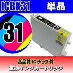 ICBK31 ブラック単品  エプソン互換インク プリンターインクカートリッジ インク  PX-A650 PX-V630