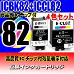 インク エプソン互換 プリンターインク ICBK82(ブラック)+ICCL82(3色一体インク)  セット 対応機種:PX-S05B PX-S05W IC82