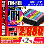 ITH プリンターインク エプソン インクカートリッジ EP-709A 710A 810AW 810AB 711A 811AW 811AB インク ITH-6CL 6色セット インクカートリッジの画像