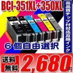 キャノン インク canon プリンターインク BCI-351XL+350XL 6MP 5MP 6個自由選択 大容量 キャノン インク インクカートリッジ