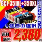 BCI-351XL+350XL/5MP 5個自由選択 大容量互換インク BCI351 BCI350インク キヤノン互換インク MG5630 MG5530 MG5430 MX923 iP8730 iP7230 iX6830