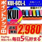 ショッピングエプソン エプソンインク 互換インク KUI-6CL-L(増量)6色パック プリンターインクカートリッジ KUI-6CL-L 6色パック(増量)  EP-879AB EP-879AR EP-879AW BK