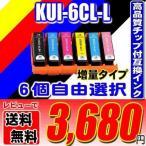 ショッピングエプソン エプソン インク EPSON カートリッジ KUI-6CL-L(増量)6色 6個自由選択 クマノミ エプソン プリンターインク メール便送料無料