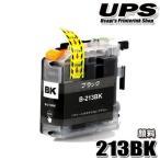 互換 LC213 ブラザー プリンターインク LC213BK 顔料ブラック単品 LC213 インクカートリッジ プリンター インク