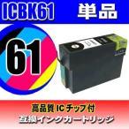 インク エプソン互換 プリンターインク  ICBK61 ブラック 単品 IC61