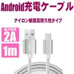 Android Micro USB ���ť����֥� ���ѵץʥ�������� ����ߥ˥����⥳�ͥ����� 2���顼(N)