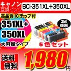 ショッピングキャノン MG5530用 キヤノン互換インクタンク BCI-351XL+350XL/5MP(350顔料インク) 5色マルチパック 大容量タイプ ピクサスプリンターインク