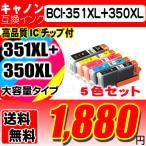 iX6830用 キヤノン互換インクタンク BCI-351XL+350XL/5MP 5色マルチパック 大容量タイプ PIXUSプリンターインクカートリッジ