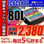 ショッピングエプソン エプソン インクカートリッジ EPSON インク IC80L (増量版) 6色セット(IC6CL80L)EPSON インクカートリッジ メール便送料無料