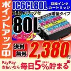 ���ץ��� �������ȥ�å� ���ץ��� IC80L (������) 6�����åȡ�IC6CL80L��EPSON �ץ������ ���������̵��