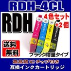 RDH エプソン EPSON PX-048A PX-049A インク リコーダー RDH-4CL 4色+2個 染料 インクカートリッジ プリンターインク