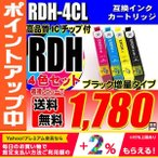 RDH プリンターインク エプソン インクカートリッジ PX-048A PX-049A インク RDH-4CL 4色セット 染料 RDH-4CL インクカートリッジ プリンターインクの画像