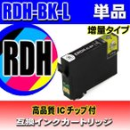 RDH-BK-L 増量ブラック 単品 染料インク エプソン互換プリンターインクカートリッジ PX-048A PX-049A