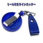 クリップリール付き ラインカッター ブルー (Z9)