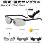 サングラス 調光・偏光レンズ グレーレンズ/ブラックフレーム 軽量ポリカーボネートフレーム プラケース付き