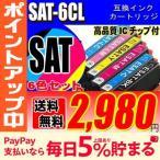 互換 SAT エプソン プリンターインク SAT-6CL 6色セット インクカートリッジ プリンターインク 染料