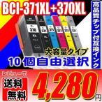 TS9030 インク BCI-371XL+370XL/6MP 5MP 10個自由選択 大容量 キャノン インクカートリッジ プリンターインクの画像