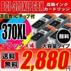 TS9030 インク BCI-370XLPGBK 顔料ブラック 単品x4 大容量 キャノン  インクカートリッジ プリンターインクの画像