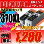 TS9030 インク BCI-370XLBK ブラック単品x2 大容量インク 染料  PIXUS MG キャノンプリンターインクの画像