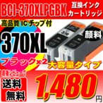TS9030 インク BCI-370XLPGBK 顔料ブラック インク単品x2 大容量   PIXUS MG インクの画像