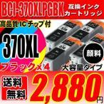TS9030 インク BCI-370XLPGBK 顔料ブラックインク単品x4 大容量  PIXUSの画像