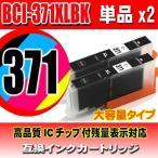 TS9030 インク BCI-371XLBK ブラック単品x2 大容量 染料インク キヤノンインクの画像