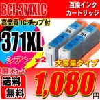 TS9030 インク BCI-371XLC シアン単品x2 大容量インク キヤノンの画像