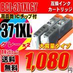 TS9030 インク BCI-371XLGY グレー単品x2 大容量インク キヤノンの画像