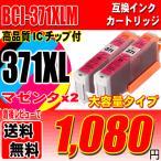 TS9030 インク BCI-371XLM マゼンタ単品x2 大容量インク キヤノンインクの画像