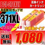 TS9030 インク BCI-371XLY イエロー単品x2 大容量インクの画像