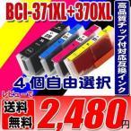 TS9030 インク BCI-371XL+370XL/6MP 5MP 4個自由選択 大容量 染料 キャノン  インクカートリッジ プリンターインクの画像