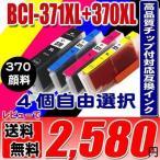 TS9030 インク BCI-371XL+370XL/6MP 5MP 4個自由選択 大容量 (370顔料ブラック) キャノン インクカートリッジ プリンターインクの画像
