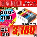 TS9030 インク BCI-371XL+370XL/6MP 6色セット 大容量インク キヤノンの画像