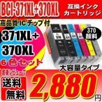 TS9030 インク BCI-371XL+370XL/6MP 6色セット(370XL顔料インク) 大容量 キヤノン インクカートリッジ プリンターインクの画像