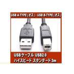 USBケーブル USB2.0 ハイスピード スタ