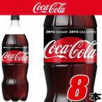 コカ・コーラゼロシュガー1.5LPET 8本入 コカコーラより直送