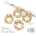 チャーム クリスマス charm リース カラーチャーム エポ 4個