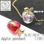 チャーム リンゴ オーロラ加工 ストーンチャーム ペンダント 立体アップル ビーズ/2個 各色1個ずつ/約22×15mm