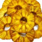 国産 無農薬 まるごと パイナップル(輪切り)35g