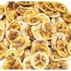 国産 無農薬 まるごと バナナ 30g