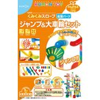 KUMON くもんNEWくみくみスロープ ジャンプ&大車輪セット公文 くもん出版 知育玩具 知育玩具 おもちゃ